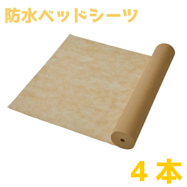 【4本セット】使い捨て防水ベッドシーツ SP 90M(ベージュ)