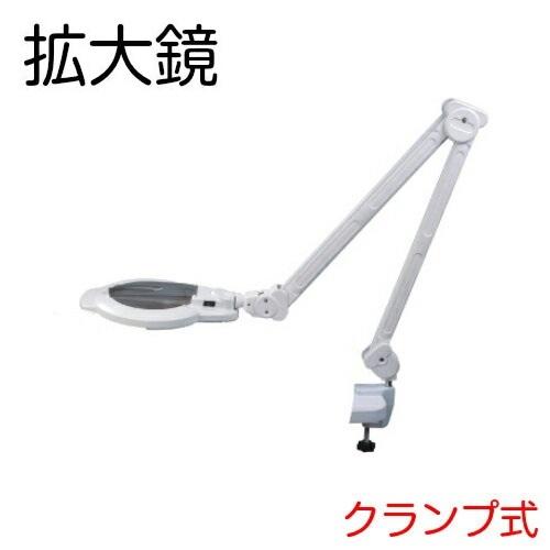 【送料無料】LED 拡大鏡 (クランプ式)