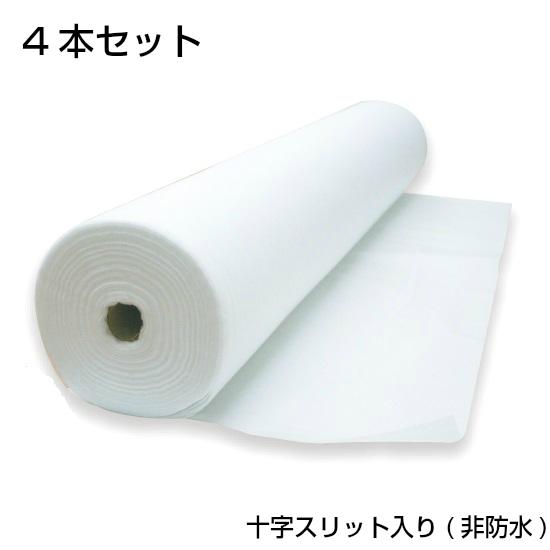 【送料無料】【非防水タイプ】ペーパーシーツ 十字スリットタイプ 4本入 80cm×90m