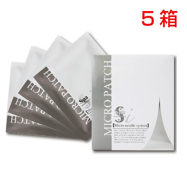 【送料無料】5箱【お得な40枚セット】スパトリートメント iマイクロパッチ 2枚入り×4袋