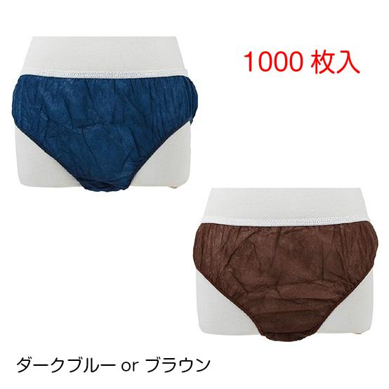 ペーパーショーツ  1000枚入(ダークブルーorブラウン)