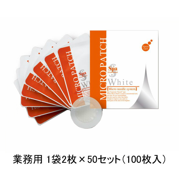 【送料無料】スパトリートメント ホワイトマイクロパッチ 50枚入