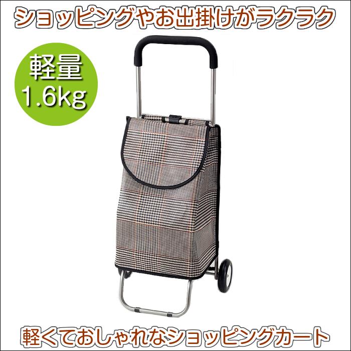 【送料無料】【軽量1.6kg】ショッピングやお出掛けがラクラク軽くておしゃれなショッピングカート/ 介護 福祉用具