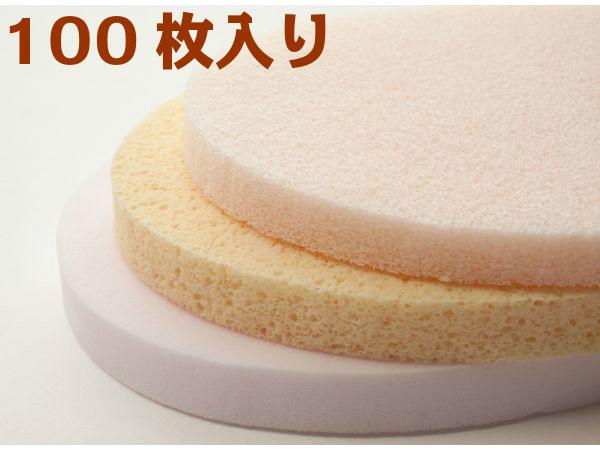 【100枚入り】クレンジング・拭き取り用/フェイシャルスポンジ/プロ仕様