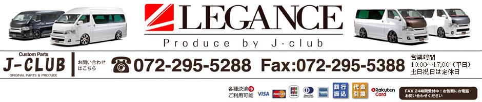 LEGANCE(レガンス)楽天市場店:主にハイエース用品を扱っています、宜しくお願いします。