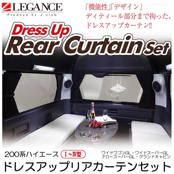 【LEGANCE/レガンス】ドレスアップリアカーテンセット グランドキャビン ジェイクラブ 【J-CLUB】