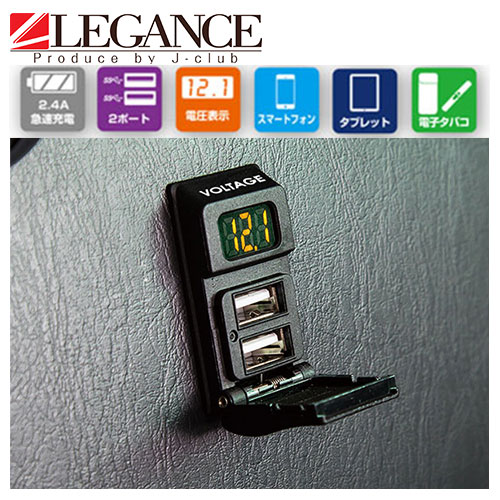 最安値 全車種対応 災害対策 在庫一掃 車中泊インテリアパーツ LEGANCE 汎用VOLTAGE J-CLUB USBポート4.8A
