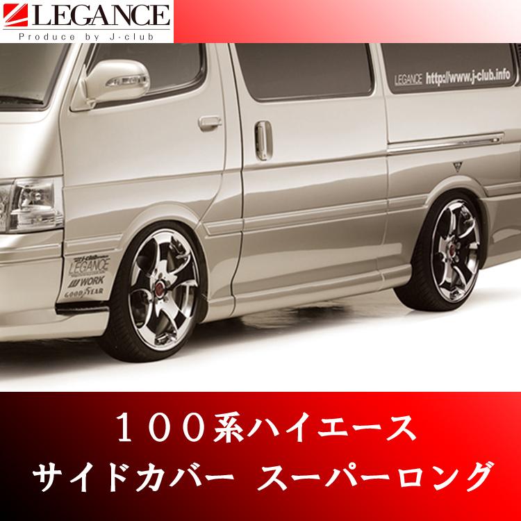 【LEGANCE/レガンス】100系ハイエース サイドカバー スーパーロング ジェイクラブ 【J-CLUB】
