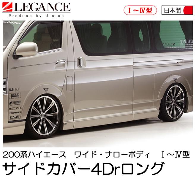 【LEGANCE/レガンス】ハイエース 200系 1型・2型・3型・4型 ワイド用・ナロー(標準)用 サイドカバー 4Drロング エアロパーツ【J-CLUB/ジェイクラブ】