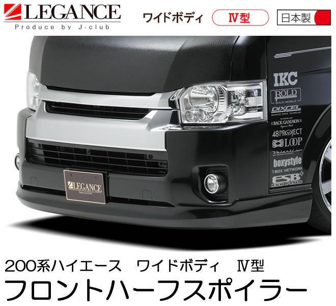 【LEGANCE/レガンス】ハイエース 200系 4型 ワイド用 フロントハーフスポイラー エアロパーツ【J-CLUB/ジェイクラブ】