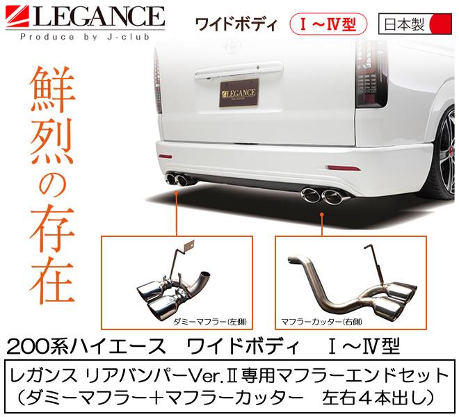 【LEGANCE/レガンス】ハイエース 200系 1型・2型・3型・4型 ワイド用 リアバンパーVer.2専用 マフラーエンドセット 左右 エアロパーツ【J-CLUB/ジェイクラブ】