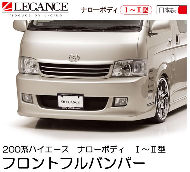 【LEGANCE/レガンス】ハイエース 200系 1型・2型 ナロー(標準)用 フロントフルバンパー エアロパーツ【J-CLUB/ジェイクラブ】