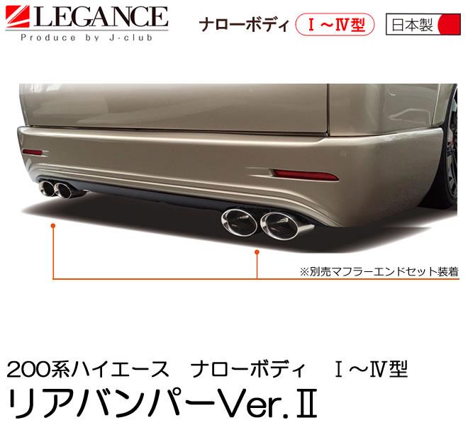 【LEGANCE/レガンス】ハイエース 200系 1型・2型・3型・4型 ナロー(標準)用 リアバンパー Ver.2(バージョン2) エアロパーツ【J-CLUB/ジェイクラブ】