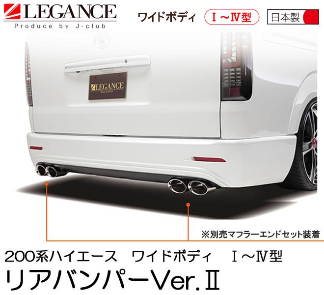 【LEGANCE/レガンス】ハイエース 200系 1型・2型・3型・4型 ワイド用 リアバンパー Ver.2(リアバンパーバージョン2) エアロパーツ【J-CLUB/ジェイクラブ】