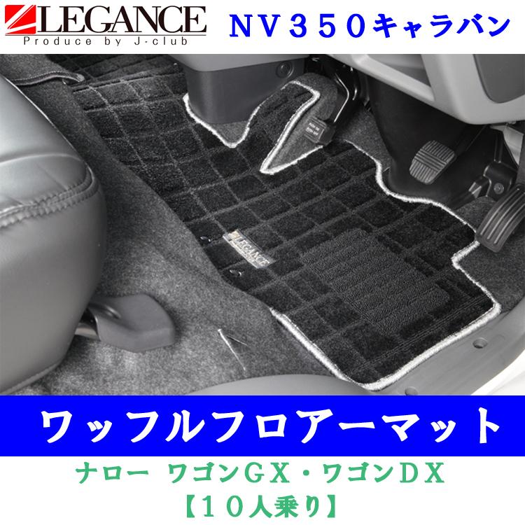 【LEGANCE/レガンス】NV350キャラバン ワッフルフロアーマット ナロー ワゴンGX ワゴンDX 10人乗り ジェイクラブ 【J-CLUB】