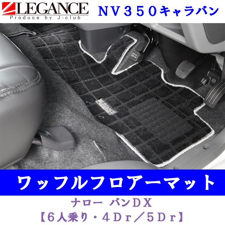 【LEGANCE/レガンス】NV350キャラバン ワッフルフロアーマット ナロー バンDX 6人乗り 4Dr用 5Dr用 ジェイクラブ 【J-CLUB】