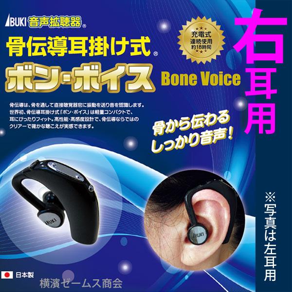 送料無料:【骨伝導耳掛け式 ボンボイス(右耳用)伊吹電子】骨伝導タイプの音声拡聴器(集音器) Bone Voice ボン・ボイス 片耳用 クリアーボイス姉妹機 音声拡聴器 充電式集音器 ib-1200(右)(日本製)(聴く)