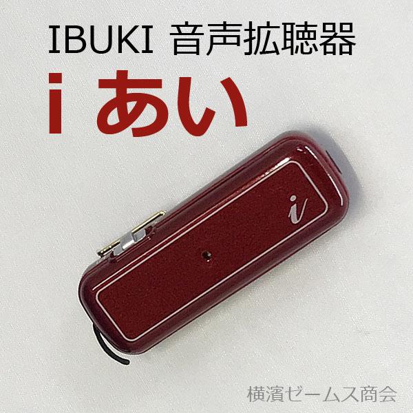 (送料無料)【IBUKI iあい 伊吹電子 音声拡聴器 充電式】 iB-1100 介護用品 日本製 別売の骨伝導イヤホンにも対応。ストレスにない聴覚コミュニケーションを。クリアーな音質。(聴く)