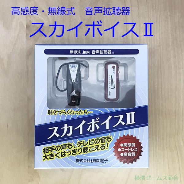 (送料無料)【高感度ワイヤレス音声拡聴器「NEWスカイボイスII」無線式・送信機・受信機セット】 iB-1000 IBUKI 介護用品 日本製 ストレスのない聴覚コミュニケーションを。クリアーな音質。(補聴器 集音器 スカイボイス2 伊吹電子)(聴く)