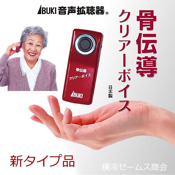 (送料無料)【骨伝導クリアーボイス 伊吹電子 音声拡聴器】 iB-800 IBUKI 介護用品 日本製 骨伝導イヤホン付き。ストレスにない聴覚コミュニケーションを。クリアーな音質。新タイプ製品(聴く)