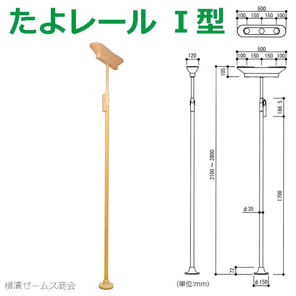(送料無料)【たよレールI型】を1台:BZH-10。天井突っ張り式の支柱。別売のわたレールとの併用で連続手すりが設置できます。対応天井高2100mm~2800mm。福祉用屋内仮設資材(移動支援・手摺)。介護・生活快適製品。マツ六社製(支える)