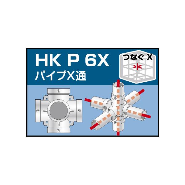 単管用パイプジョイント パイプX通【HKP6X】8個セット 単管パイプ外径48.6mm用(JIS許容範囲±0.25mm対応)手すり、柵、檻、塀、ガードレール、フェンス、作業台、棚、車止め、看板、小屋、ビニールハウスなどに! アルインコ(ALINCO)