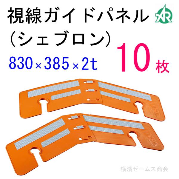 視線ガイドパネル 10枚、830×385×2t、重量500g、視認性の高い高輝度反射シート使用、単管上下間の内寸485~565対応、視線誘導、オレンジ、シェブロン、arao(アラオ)