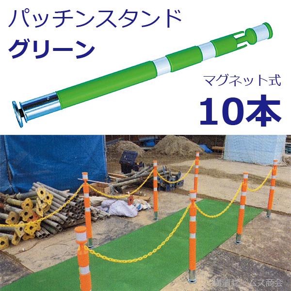 【送料無料】パッチンスタンド(マグネット式)(グリーン色)10本:敷鉄板(敷き鉄板)用。強力マグネット式で設置が簡単!振動によるズレを防止。プラスチックチェーンを掛けられるフック付き進入禁止・区画整理などに。ポール55φ(台座80φ)×800L。アラオAR-1492