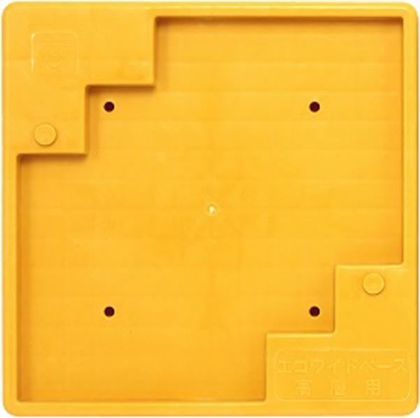 【送料無料】エコワイドベース高層用 140角対応。黄色。30枚。強化プラスチック製。AR-2245,AR2245, アラオ(ARAO)