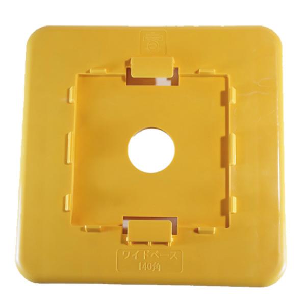 エコワイドベース(沈み防止用敷盤)120角対応。黄色。50枚。AR-2211,AR2211,強化プラスチック製 アラオ(ARAO)
