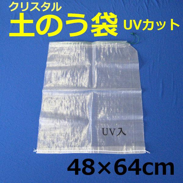 【送料無料】【土のう袋】200枚セット。UVカット材配合で外置きでも劣化しにくい。破れにくい土嚢袋。破損しにくいのでクランプのボルトなどが袋の外に飛び出るのを軽減。災害対策、どしゃ・水害・浸水対策。止水。正式名称は、「クリスタル土のう袋UVカット剤入り」
