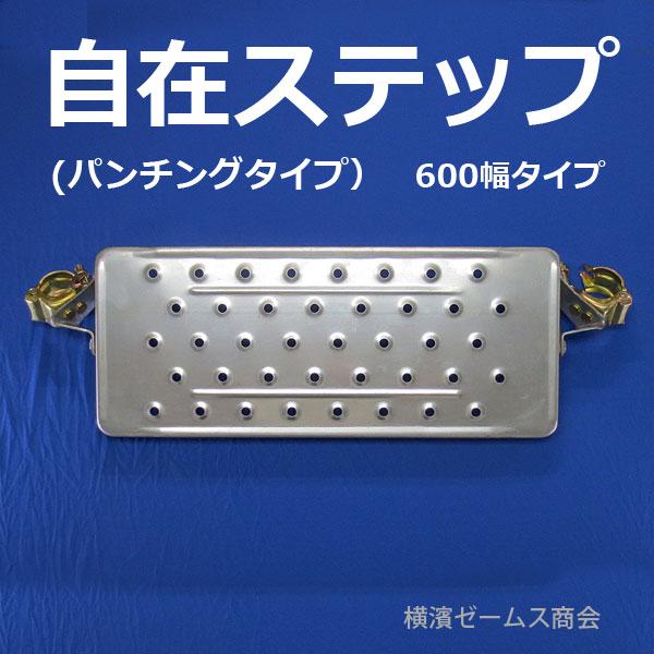 【送料無料】自在ステップ(パンチングタイプ)【14枚セット】建設作業現場の昇降通路に。簡易ステップ。Φ48.6単管パイプとの組み合わせで階段作成。簡易避難通路やイベント、アウトドアのアプローチ。(通称:スーパーステップ:Super Step)角度調整機能