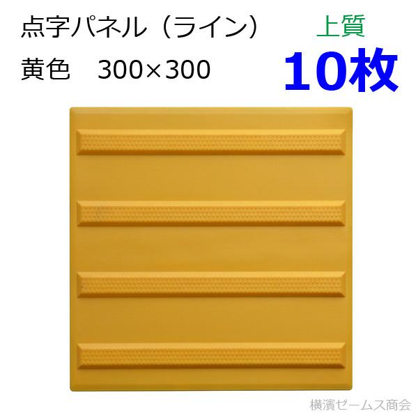 点字パネル-ラインタイプ-300角を10枚(黄色・上質タイプ)。ポリウレタンエラストマー樹脂使用。貼付けタイプ(点字タイル・点字ブロック・点字シート・視覚障害者誘導表示・点字シール・盲人誘導用・点状ブロック)。JIS規格適合。イエロー(miyuki)