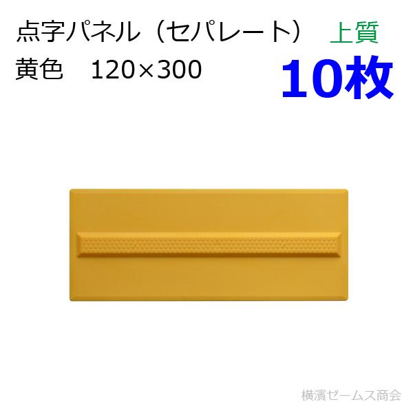 【送料無料】点字パネル-セパレートタイプ-120×300を10枚(黄色・上質タイプ)。ポリウレタンエラストマー樹脂使用。貼付けタイプ(点字タイル・点字ブロック・点字シート・視覚障害者誘導表示・点字シール・盲人誘導用)。JIS規格適合。イエロー(miyuki)