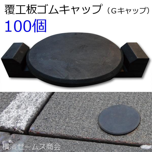 【送料無料】【覆工板ゴムキャップ(Gキャップ)】100個セット。覆工板のフック用穴をふさぎます。覆工板Gキャップ