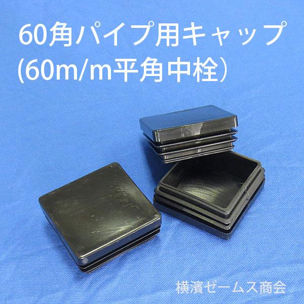 【送料無料】60角パイプ用樹脂製キャップ(黒色):100個セット。対応する角60パイプの肉厚は1.2mmから2.3mmです。太陽光パネル設置架台用パイプに。別途40角、50角(角50)、75角や100角パイプ用、白色も有り。仮設用、止水用CAP。平角中栓
