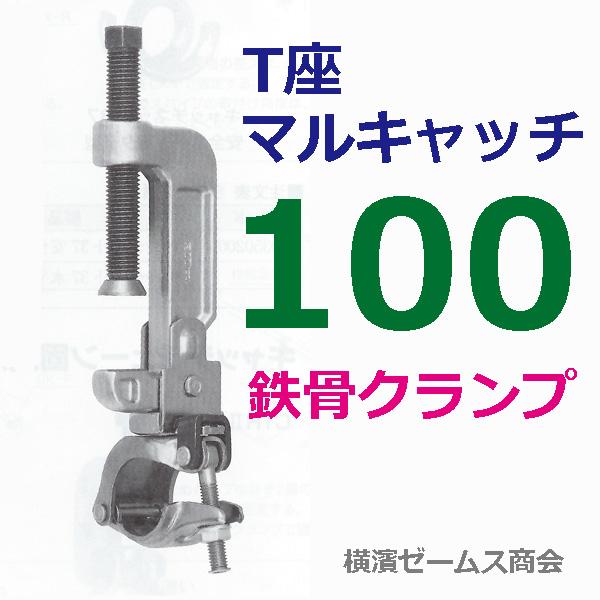 T座マルキャッチ100【10個】つかみ厚100mm:鉄骨H鋼(フランジ)と単管パイプをジョイント。激安価格。吊り足場、点検用足場、塗装・吹付足場、鉄工所、接加工の治具等にも。「水平と垂直」「直交と自在」機能。6役,マルチなキャッチクランプCK-M100Z