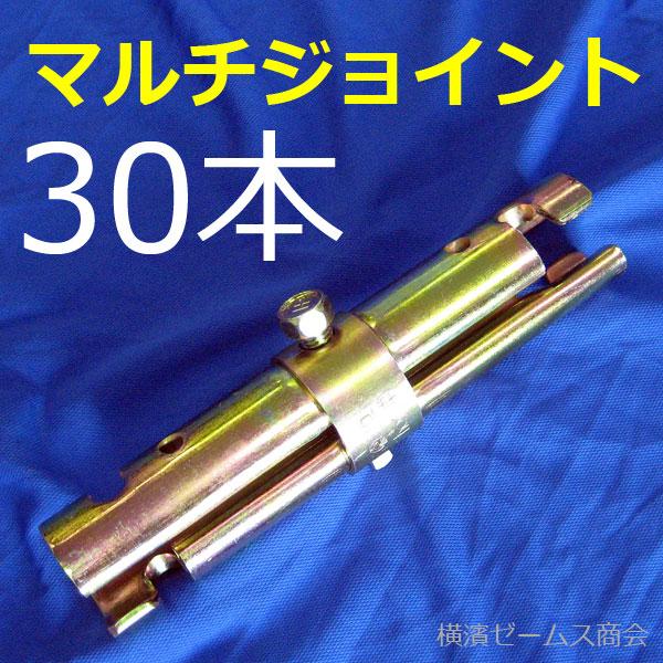 【マルチジョイント30本】φ48.6の単管パイプどうしを確かにつなぐ 。仮設工業会認定品。新規格軽量鋼管対応品。中央部ボルトの開閉で圧着。仮設足場資材。足場使用可、手すり、単管パイプ、ピン付パイプにも対応。布材,斜材、建地材。(SRG,旧ホリーhory)