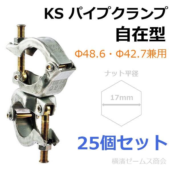 【送料無料】KSパイプクランプ 自在型ZA(Ф48.6・Ф42.7兼用) 25個セット(高耐食性めっき鋼板)単管パイプ用(国元商会)クニモト 1030132