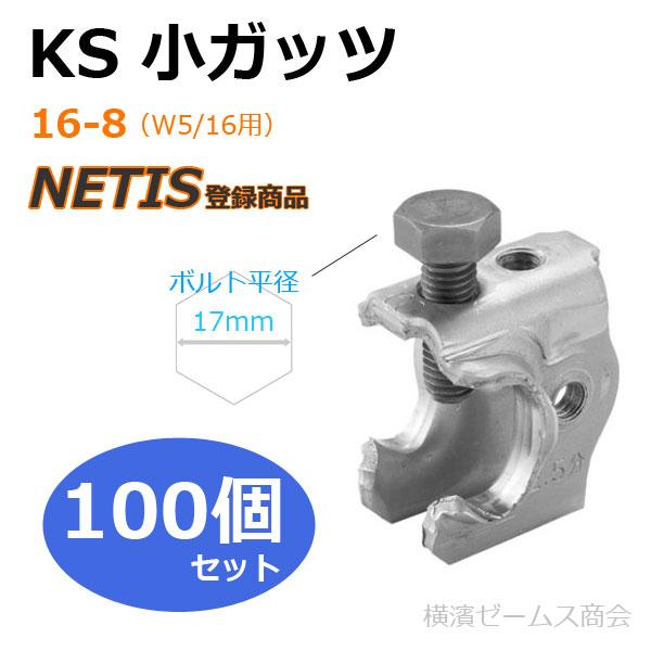 【送料無料】KS小ガッツ 16-8(W5/16用)100個セット(適応鉄筋径 D10~D16)NETIS登録商品(国元商会)クニモト 0334014
