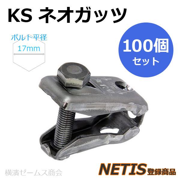 【送料無料】KSネオガッツ 100個セット NETIS登録商品(国元商会)クニモト 0334018