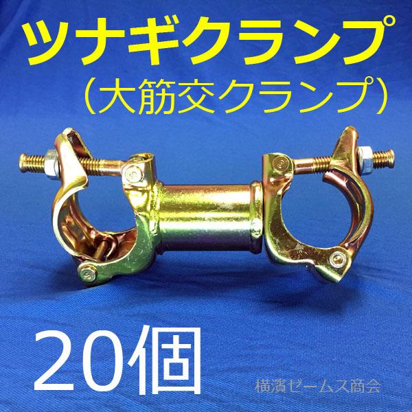 【送料無料】ツナギクランプ(大筋交クランプ)(20個セット)Φ48.6とΦ42.7使用可能。単管パイプや農業パイプ用。手摺等を避けて大筋交い(大ブレース)が可能。変形足場、扇状足場の根がらみ。大筋交金物。(オオスジカイクランプ)