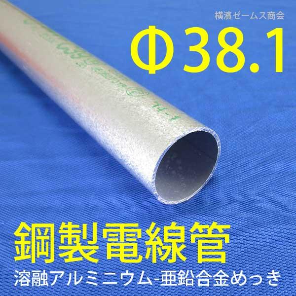 【送料無料】【Φ38.1コンジット-パイプ3660mm:ねじなし】200本セット(溶融55%アルミニウム-亜鉛合金めっき)東京、神奈川、埼玉、千葉限定販売:厚み(肉厚)=1.6mm、鋼製電線管、特殊径パイプ、E39
