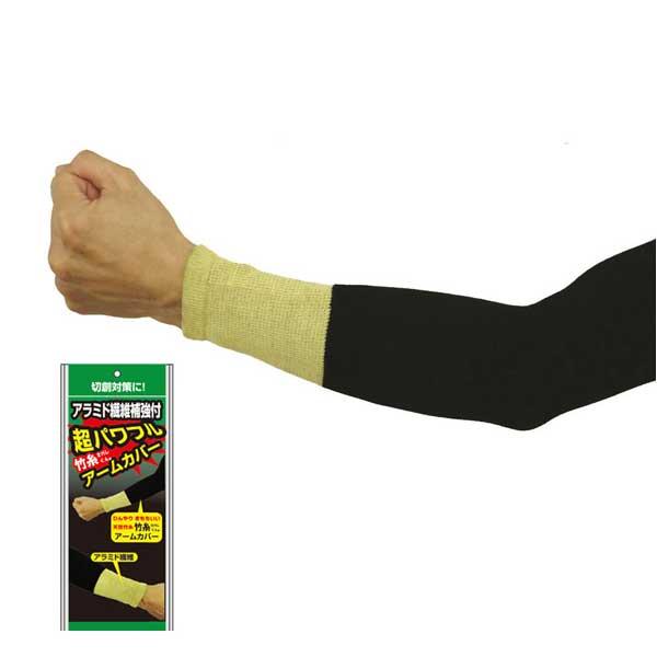 手首部分に切創に強いアラミド繊維を使用! 竹糸くん 超パワフルアームカバー:ロングタイプ30cm 10組セット(20枚) カラー:ブラック+イエロー フリーサイズ(男女兼用) 長さ:30cm (mci) 竹由来のレーヨン糸だから装着するだけで、ひんやりきもちイイ!冷感、涼感 - risingsunphil.com