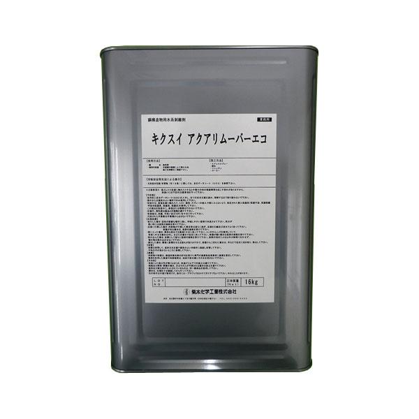 環境配慮型剥離剤 キクスイ アクアリムーバーエコ 1缶(16kg)菊水化学工業製。新環境対応型 鋼構造物用水系塗膜剥離剤。建築用仕上材、土木・鋼材・建築用塗料。建築物などに塗装された各種塗膜を、高生分解性環境配慮型剥離剤によって膨潤状態にしてから撤去します。