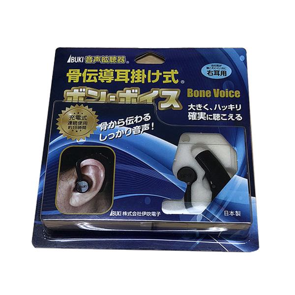 【骨伝導耳掛け式 ボンボイス(右耳用)伊吹電子】骨伝導タイプの音声拡聴器(集音器) Bone Voice ボン・ボイス 片耳用 クリアーボイス姉妹機 音声拡聴器 充電式集音器 ib-1200(右)(日本製)(聴く)