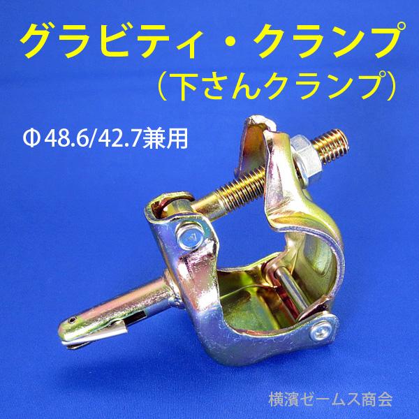 【送料無料】【グラビティクランプ(スプリング式)40個】クランプは兼用タイプ(Φ48.6とΦ42.7に対応)。中さんクランプ,下さんクランプ、すじかい止めクランプ。手摺(テスリ)止めクランプ。筋交い用。格安価格提供。グラビティロックピン,gravityロック
