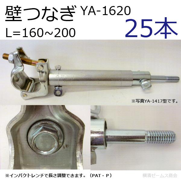 【送料無料】【壁つなぎYA-1620 25本セット(使用長=160~200mm)】本体の外管部分はZAM鋼板使用で高い防錆(サビ)。クランプ部分は兼用タイプ(Φ48.6とΦ42.7径の単管パイプに対応)仮設工業会認定品,足場の転倒防止、建地の座屈防止(ユハラ)
