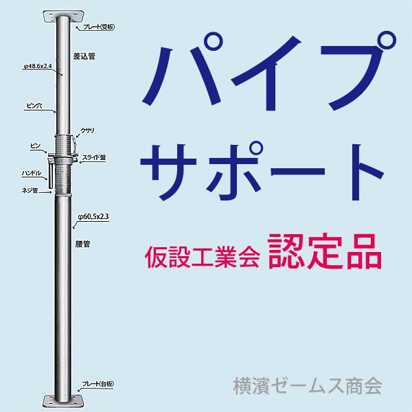 【送料無料】【パイプサポート7尺(3445~2112mm】200本セット:東京、神奈川、埼玉、千葉、山梨限定販売:建設仮設資材。仮設工業会認定品。信頼の国産品。パイプサポート70型。配送は4トンユニック車相当、型枠、スラブ受け、支保工、送料込み価格で販売中(YHK)