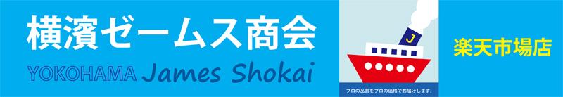 横濱ゼームス商会-楽天市場店:プロの品質をプロの価格でお届けいたします